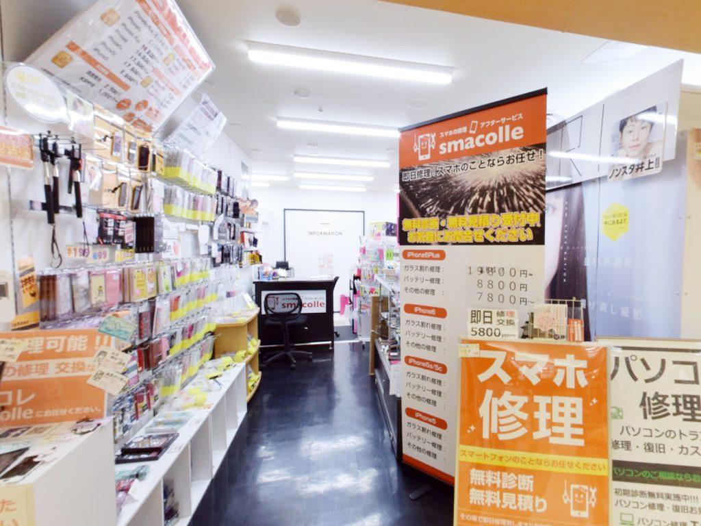 アイフォン修理のスマコレアズ熊谷店