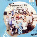 熊谷のフリーペーパーnaozane