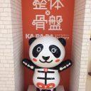 KA・RA・DA factoryアズ熊谷店