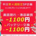 1100円キャッシュバック!
