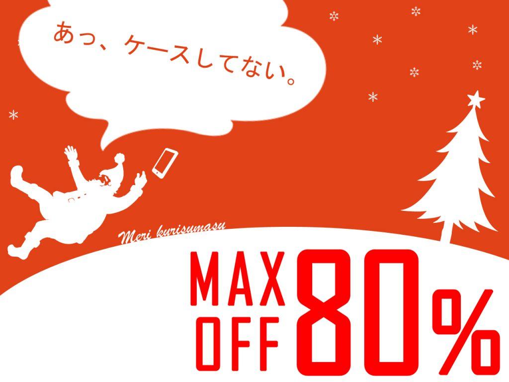 hot sale online f5c32 2b07d クリスマス限定!アクセサリー最大80%OFF | 熊谷駅のiPhone修理 ...