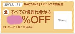 NAOZANE1月号限定クーポン