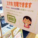 スマホ充電100円