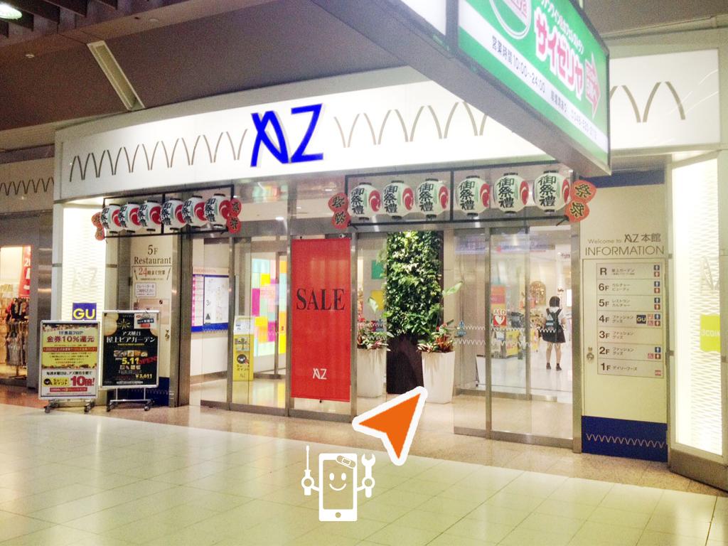 アズ熊谷店