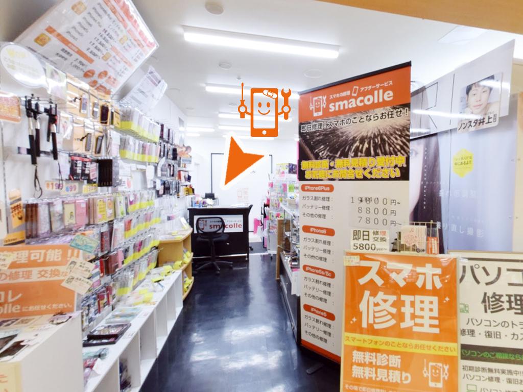 スマコレアズ熊谷店