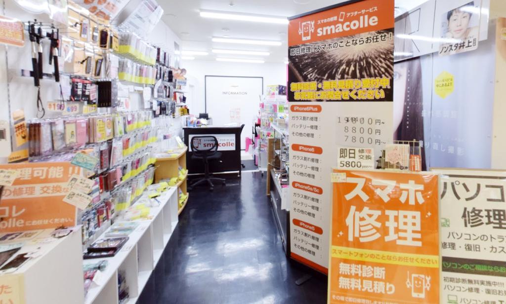 スマコレ熊谷店