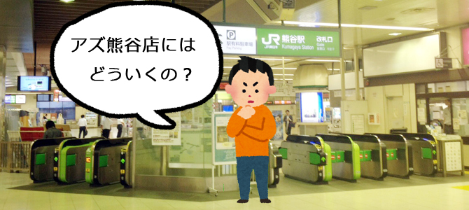 熊谷店への経路