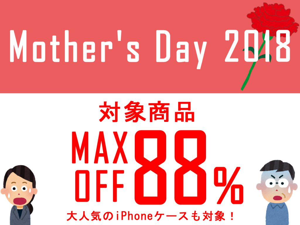 cheap for discount f45b3 3ae8e 母の日!特別企画!アクセサリー最大88%OFF!? | 熊谷駅のiPhone ...
