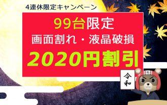 99代総理キャンペーン