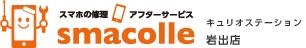 スマコレ キュリオステーション岩出店 和歌山 岩出のiPhone(アイフォン)修理屋