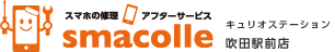 スマコレ キュリオステーション吹田駅前店|大阪 吹田のiPhone(アイフォン)修理屋