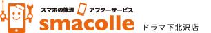 スマコレ ドラマ下北沢店|東京 世田谷区のiPhone(アイフォン)修理屋