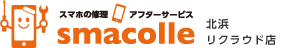 スマコレ北浜リクラウド店|大阪 淀屋橋 北浜のiPhone(アイフォン)修理屋