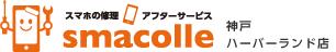 スマコレ神戸ハーバーランド店|神戸ハーバーランドのiPhone(アイフォン)修理屋