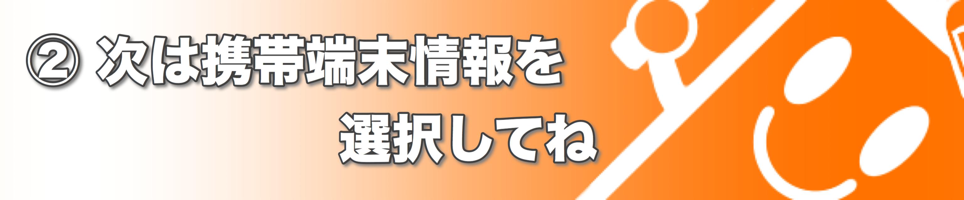 神戸三宮のiPhone(アイフォン)修理スマコレ修理後予約フォーム端末情報