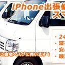 iphone出張修理