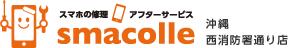 スマコレ沖縄西消防署通り店|沖縄 那覇 久米のiPhone(アイフォン)修理屋