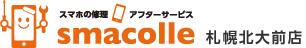 札幌のiPhoneの修理屋 スマコレ札幌北大前店|iPhone修理 iPhoneグッズ販売