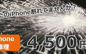 iphone修理4500円