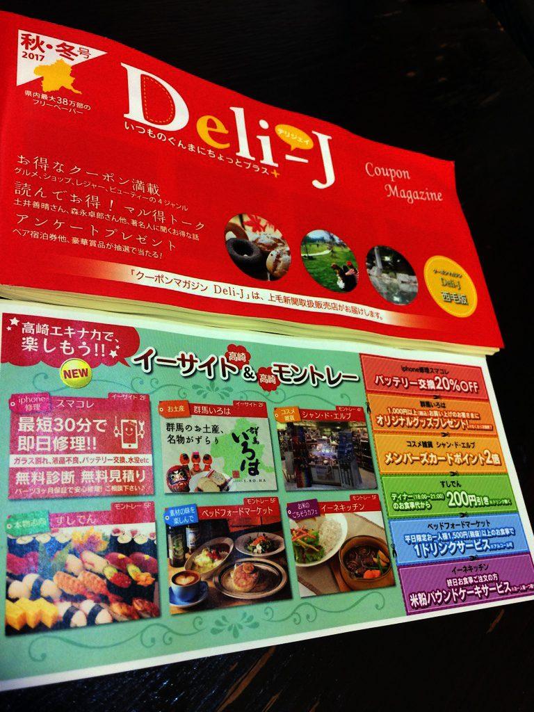 クーポンマガジン Deli-J