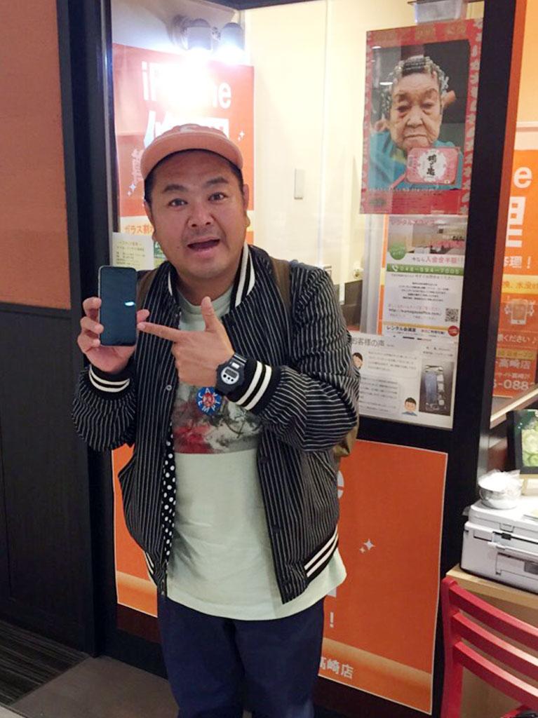 ダイノジ大地iphone修理
