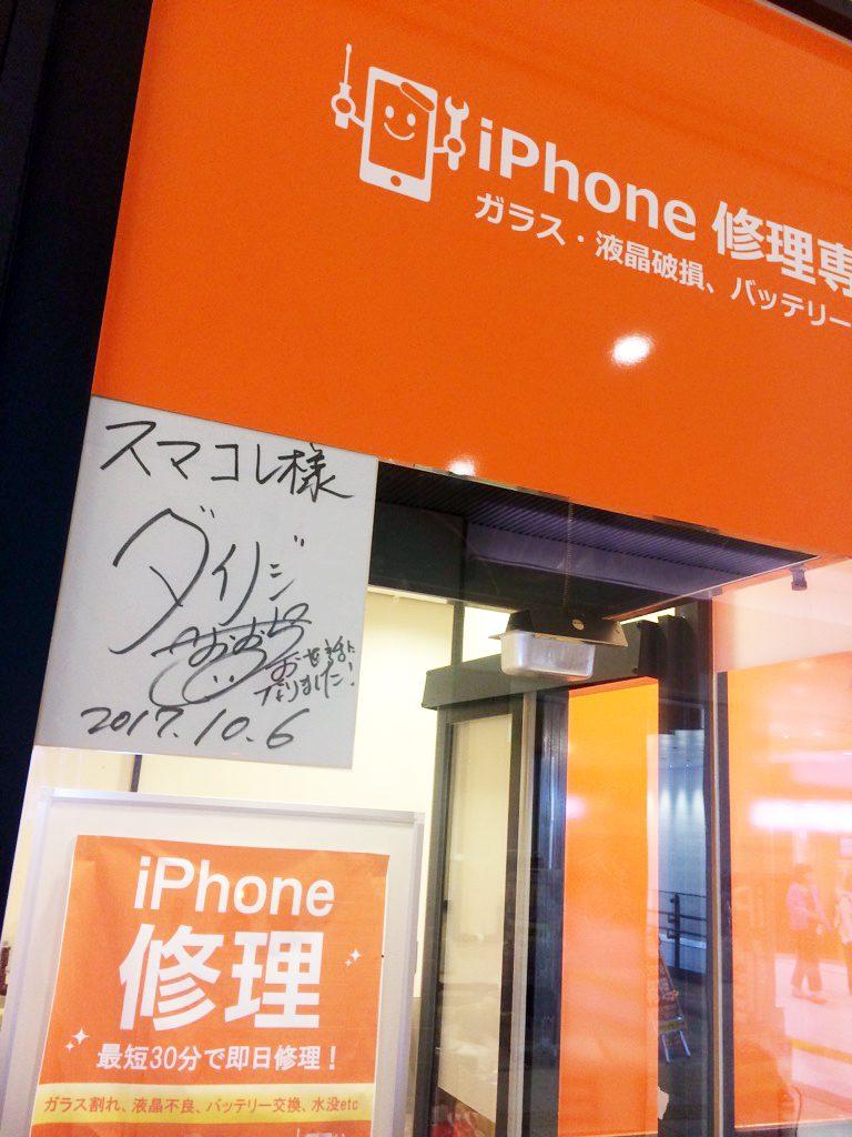 ダイノジ大地サイン