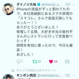 ダイノジ大地ツイッター