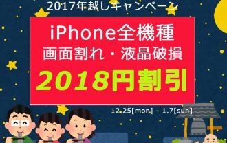 2018円引き