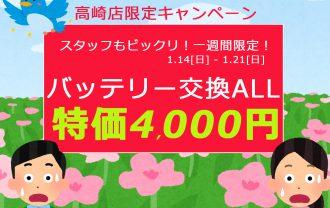 バッテリー4000円均一
