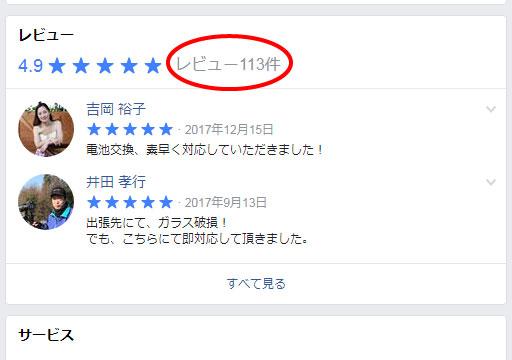 facebookクチコミ100件