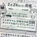 ぐんまちゃん誕生日イベント