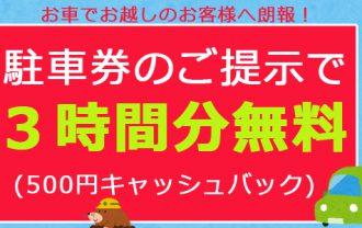 高崎駅東口駐車場が3時間無料