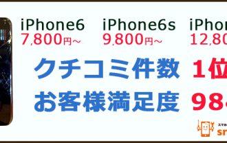 高崎iphone修理