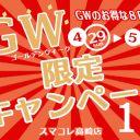 GW限定1