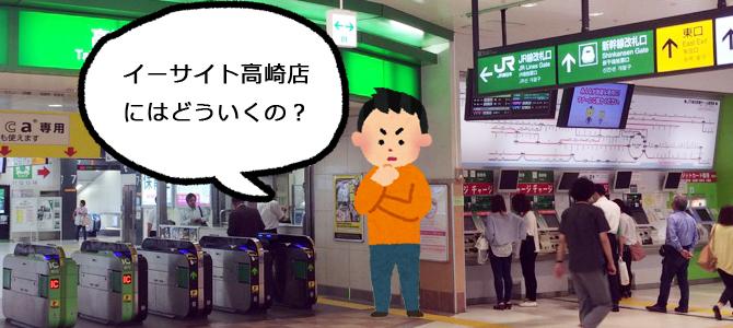 高崎店マップ