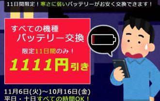 1111円OFF