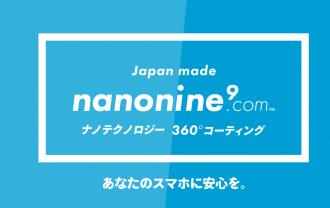 ガラスコーティングnanonaine.com