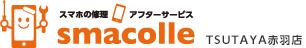 スマコレTSUTAYA赤羽店|東京 北区のiPhone(アイフォン)修理屋