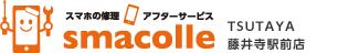 スマコレTSUTAYA藤井寺駅前店|大阪 藤井寺のiPhone(アイフォン)修理屋