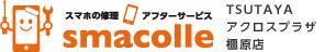 スマコレTSUTAYAアクロスプラザ橿原店|奈良 橿原のiPhone(アイフォン)修理屋