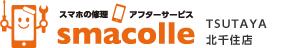 スマコレTSUTAYA北千住店|東京 北千住のiPhone(アイフォン)修理屋