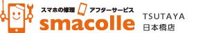 スマコレTSUTAYA日本橋店