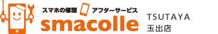 スマコレTSUTAYA玉出店|大阪 西成 玉出のiPhone(アイフォン)修理屋