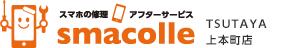 スマコレTSUTAYA上本町店