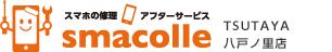 スマコレTSUTAYA八戸ノ里店|東大阪 小阪 八戸ノ里のiPhone(アイフォン)修理屋