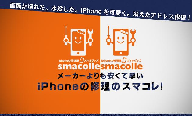 iPhoneの修理屋スマコレ