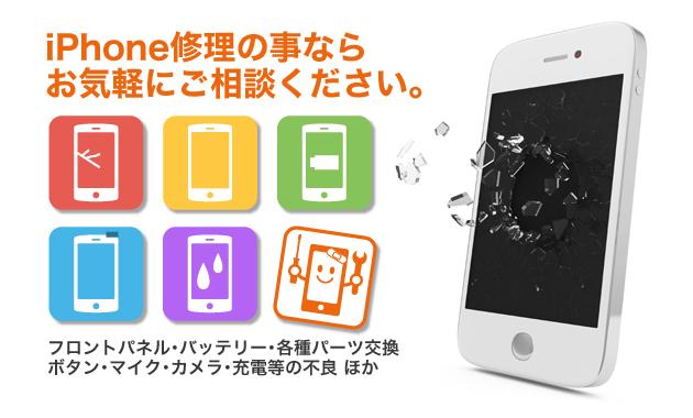 iPhone修理の事ならお気軽にご相談ください。