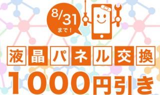 液晶パネル1000円引き