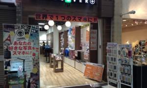 スマコレ天神橋店