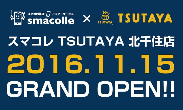 tsutaya_open